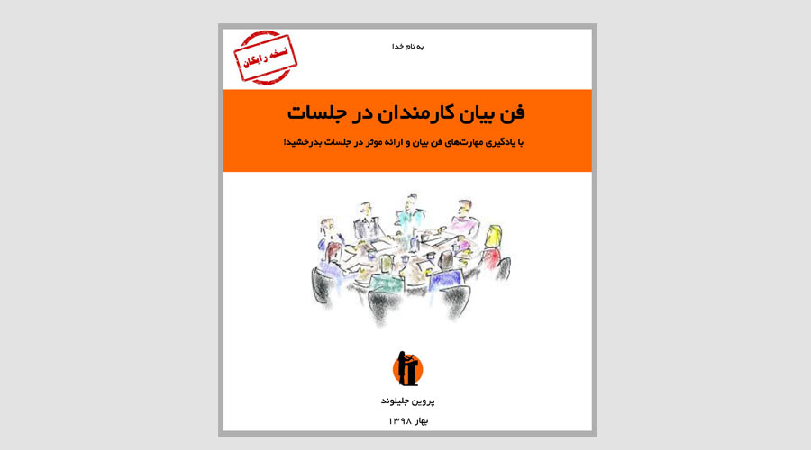 کتابچه رایگان فن بیان کارمندان در جلسات رسمی | پروین جلیلوند